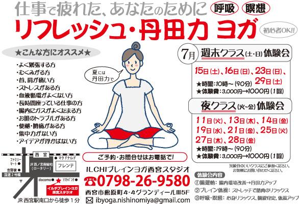 リフレッシュ・丹田力ヨガ ダンワールド西宮スタジオ