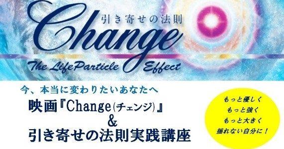 京橋スタジオからのお知らせ!映画『Change(チェンジ)』上映会&引き寄せの法則実践